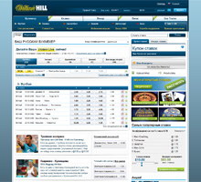 букмекерская контора William Hill, бк Вильям Хилл