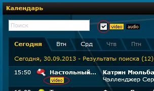 Онлайн видео матчей в БК Bwin