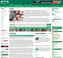 букмекерская контора Лига ставок, БК Лига ставок