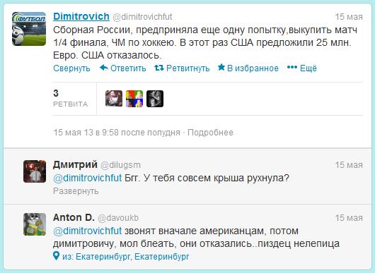 Договорные матчи от Димитровича